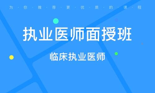 重庆执业医师面授班
