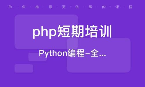 厦门php短期培训班
