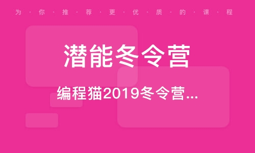 编程猫2019冬令营(线下)