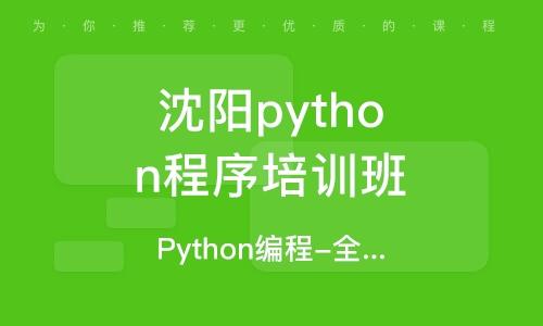 沈阳Python编程-全套系统班