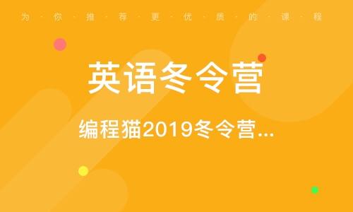 長沙編程貓2019冬令營(線下)