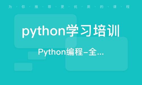 Python编程-全套体系班