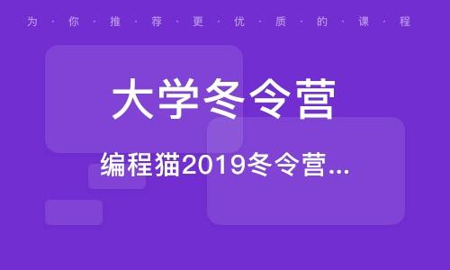 編程貓2019冬令營(線下)