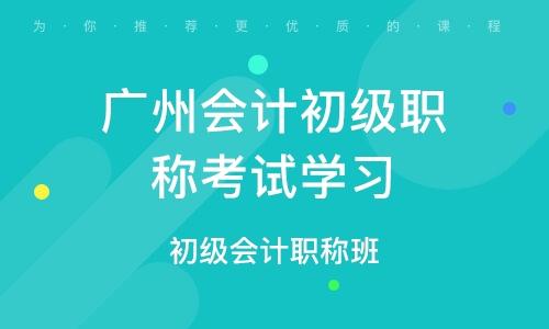 廣州會計初級職稱考試學習