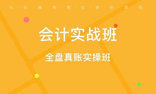廣州會計實戰班