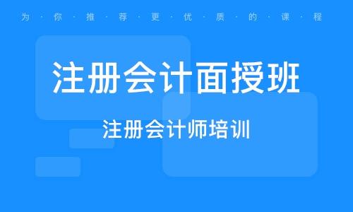 廣州注冊會計面授班