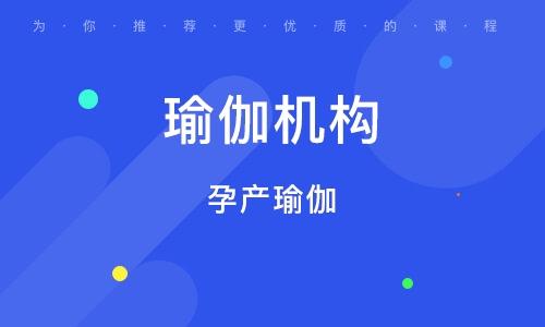 广州瑜伽机构