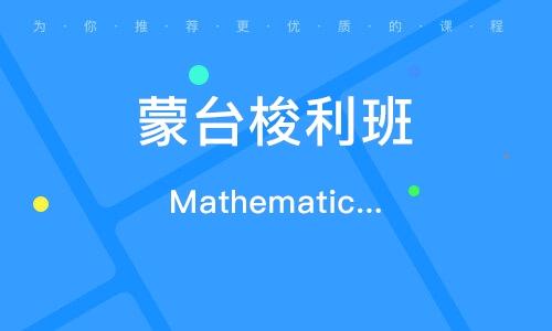 Mathematica 蒙氏数理