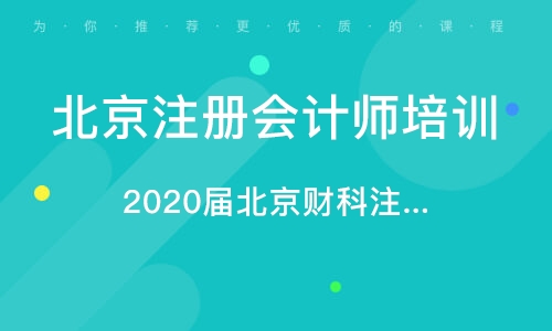 北京注册会计师培训机构