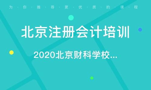 北京注册会计培训