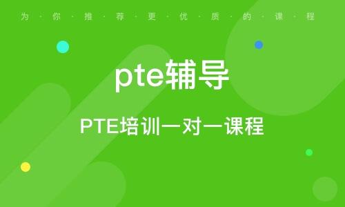 PTE培訓一對一課程