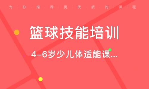 天津篮球技能培训