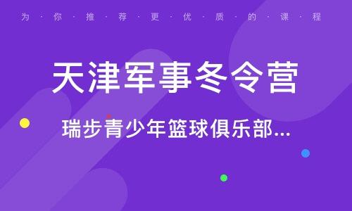 天津军事冬令营