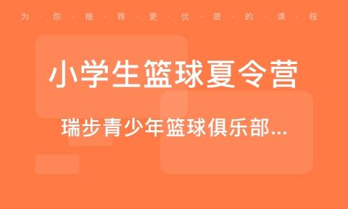 天津小学生篮球夏令营