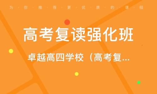 广州高考复读强化班