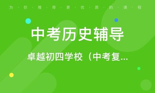 广州中考历史辅导