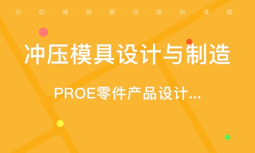 PROE零件產品設計課程