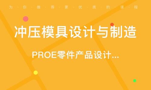PROE零件产品设计课程
