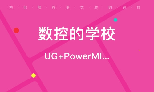 UG+PowerMILL編程綜合課程