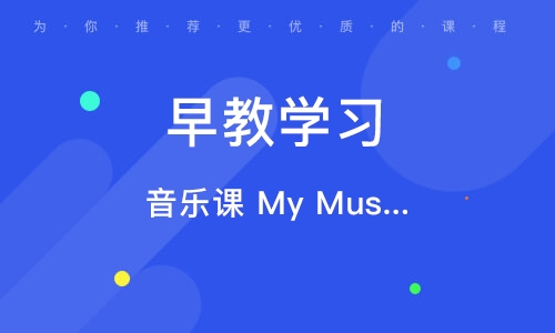 音乐课 My Music