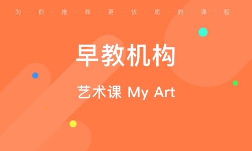 艺术课 My Art