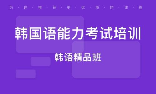 郑州韩国语能力考试培训
