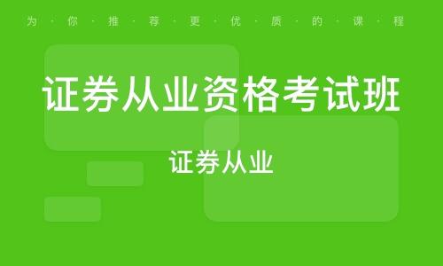 武汉证券从业