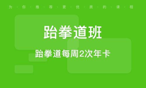 济南跆拳道班