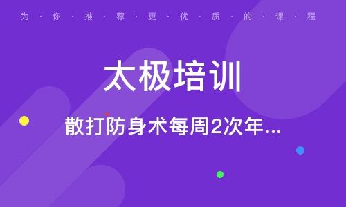 济南太极培训学校