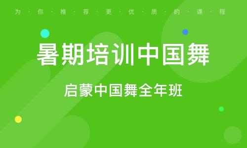 济南暑期培训中国舞