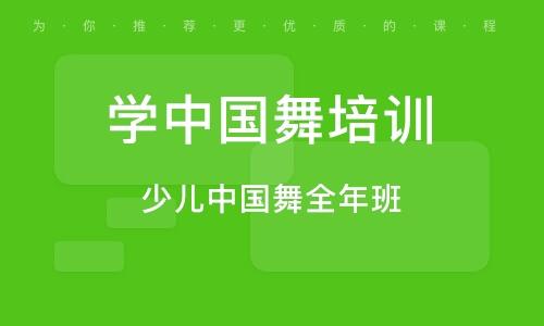 济南学中国舞培训班