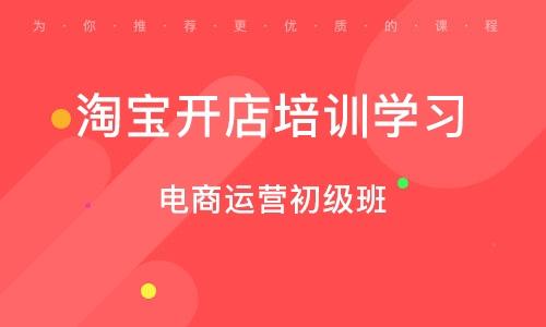 杭州淘宝开店培训学习