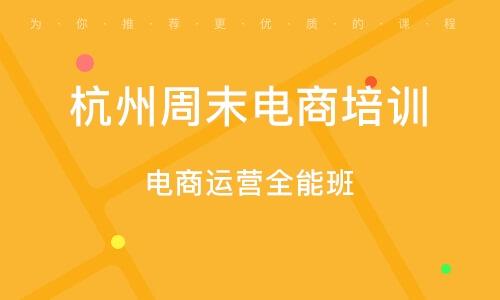 杭州周末电商培训