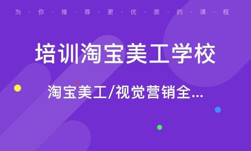 杭州培训淘宝美工学校