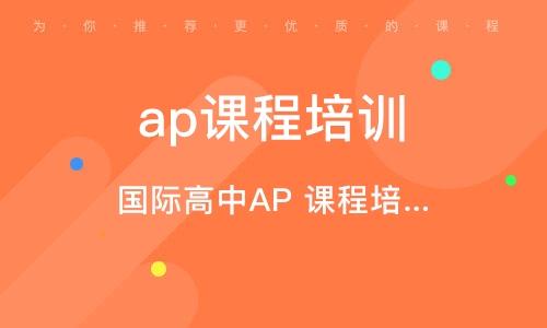 广州ap课程培训班