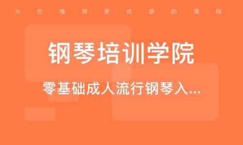 广州钢琴培训学院