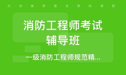 上海消防工程师考试辅导班