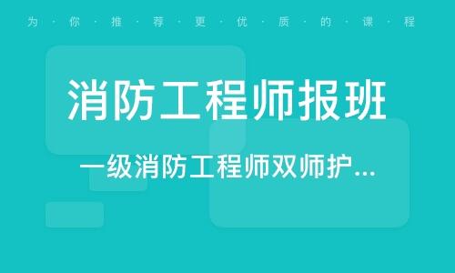 上海消防工程师报班