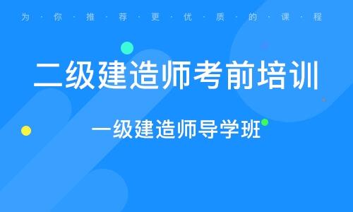 上海二级建造师考前培训