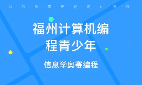 福州信息學奧賽編程