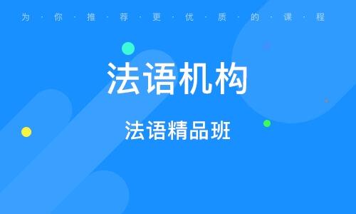 郑州法语机构