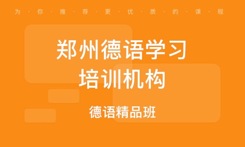郑州德语学习培训机构