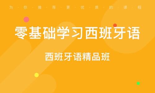 郑州零基础学习西班牙语