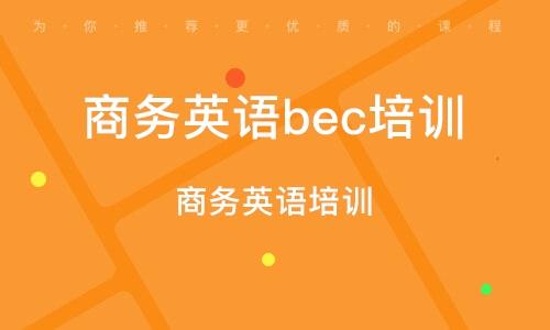 郑州商务英语bec培训班