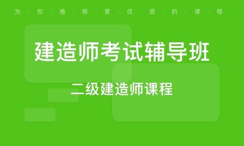 深圳建造师考试辅导班