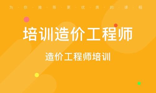 深圳培训造价工程师