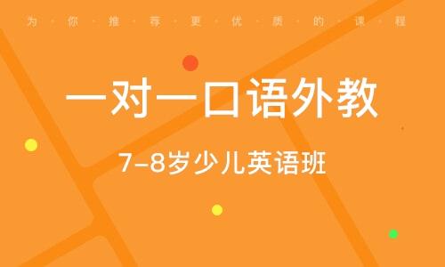 天津一对一口语外教
