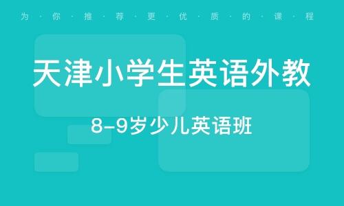 天津小学生英语外教