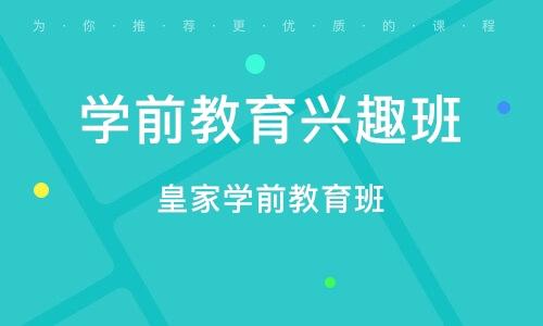 天津学前教育兴趣班