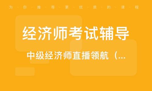 上海经济师考试辅导